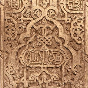 Figure 1Figure 1. Plaster fragment with ataurique and calligraphic inscriptions combined