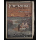 Hobomoko (Sheet Music)